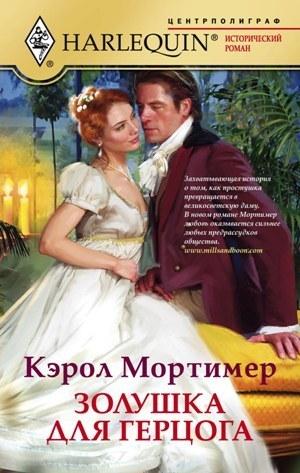 Кэрол Мортимер - Золушка для герцога
