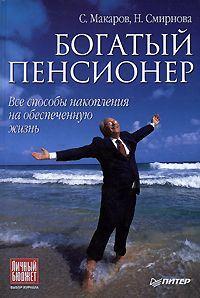 Макаров, Сергей Владимирович  - Богатый пенсионер. Все способы накопления на обеспеченную жизнь