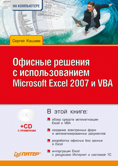 Сергей Кашаев Офисные решения с использованием Microsoft Excel 2007 и VBA финансовое моделирование с использованием excel