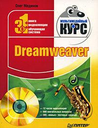Олег Мединов Dreamweaver. Мультимедийный курс 网页设计与制作(dreamweaver cs3)
