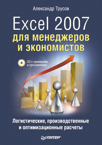 Александр Трусов Excel 2007 для менеджеров и экономистов: логистические, производственные и оптимизационные расчеты