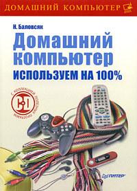 Н. В. Баловсяк Домашний компьютер. Используем на 100% компьютер для пенсионеров книга