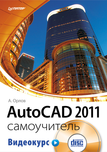 Андрей Орлов AutoCAD 2011. Самоучитель david byrnes autocad 2011 for dummies