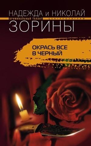 Николай Зорин Окрась все в черный кьеркегор с понятие страха