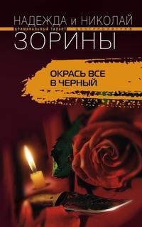 Зорин, Николай  - Окрась все в черный
