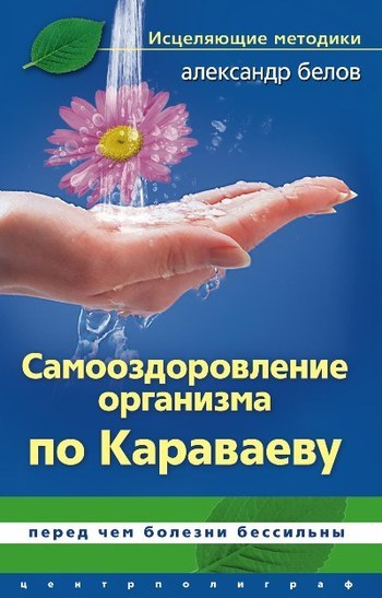 Александр Белов Самооздоровление по Караваеву. Перед чем болезни бессильны
