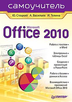 Юрий Александрович Стоцкий Microsoft Office 2010. Самоучитель