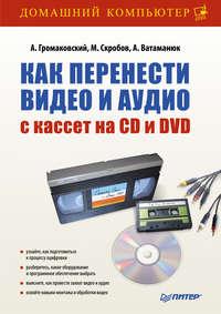 - Как перенести видео и аудио с кассет на CD и DVD