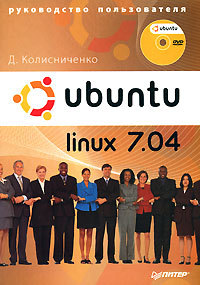 Денис Колисниченко Ubuntu Linux 7.04. Руководство пользователя