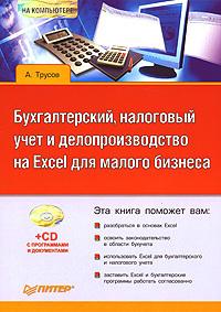 Бухгалтерский, налоговый учет и делопроизводство на Excel для малого бизнеса