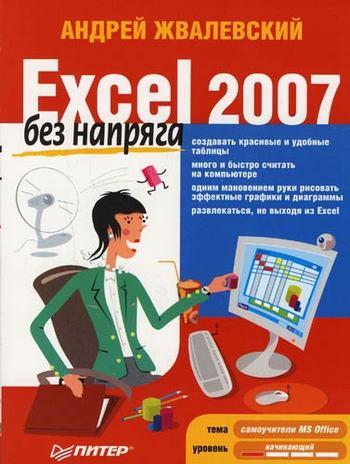 Excel 2007 без напряга от ЛитРес