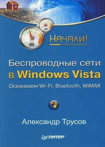 Александр Трусов Беспроводные сети в Windows Vista. Начали! беспроводные сети в windows vista начали