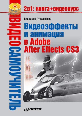 Видеоэффекты и анимация в Adobe After Effects CS3