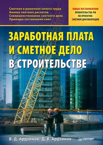 В. Д. Ардзинов Заработная плата и сметное дело в строительстве