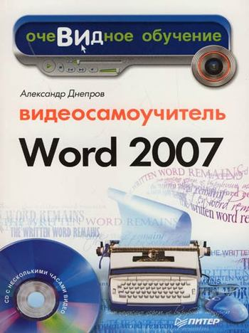 Александр Днепров Word 2007 elaine marmel teach yourself visually word 2007