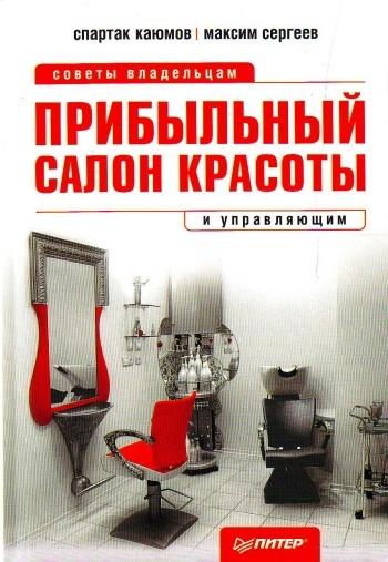 Максим Юрьевич Сергеев бесплатно