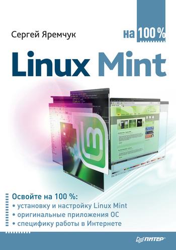 Скачать Сергей Яремчук бесплатно Linux Mint на 100%