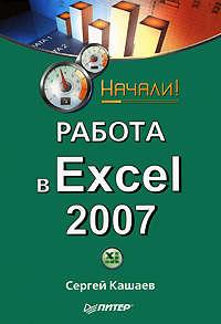 Кашаев, Сергей  - Работа в Excel 2007. Начали!