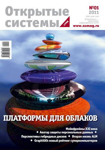 Открытые системы. СУБД №01/2011 ( Открытые системы  )