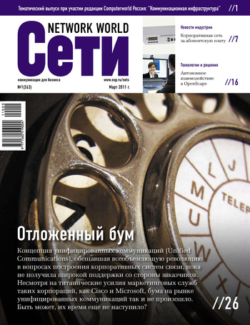 Сети / Network World №01/2011