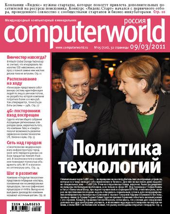 Журнал Computerworld Россия №05/2011