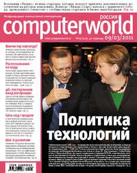 системы, Открытые  - Журнал Computerworld Россия №05/2011