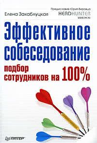 Закаблуцкая, Елена  - Эффективное собеседование. Подбор сотрудников на 100 %