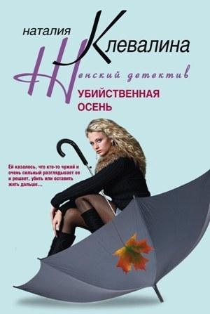 Наталия Клевалина бесплатно