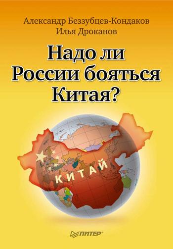 Илья Дроканов - Надо ли России бояться Китая?