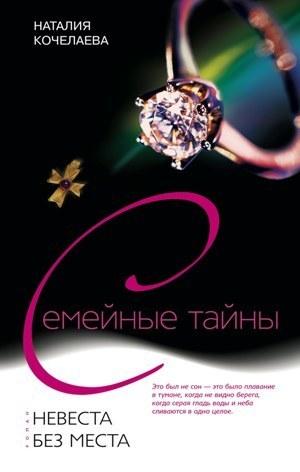 Наталия Кочелаева Невеста без места кольца