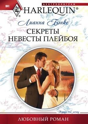 Секреты невесты плейбоя