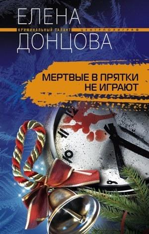 Елена Донцова Мертвые в прятки не играют