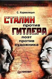 Кормилицын, Сергей  - Сталин против Гитлера: поэт против художника