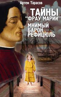 Тарасов, Артем   - Тайны «Фрау Марии». Мнимый барон Рефицюль