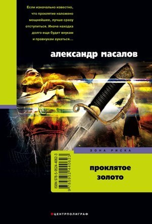 Александр Александрович Масалов Проклятое золото