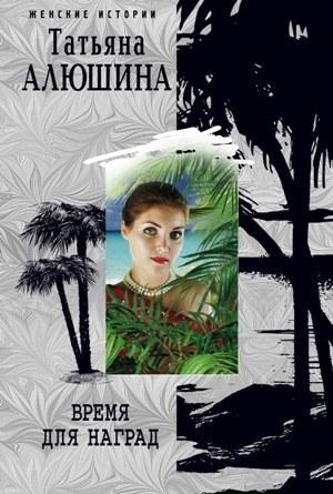 Татьяна Алюшина - Время для наград