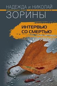Зорин, Николай  - Интервью со смертью