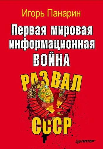 Игорь Панарин Первая мировая информационная война. Развал СССР