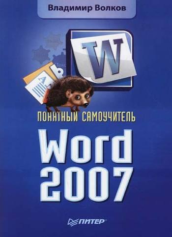 Понятный самоучитель Word 2007 от ЛитРес