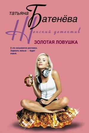 Татьяна Батенева - Золотая ловушка