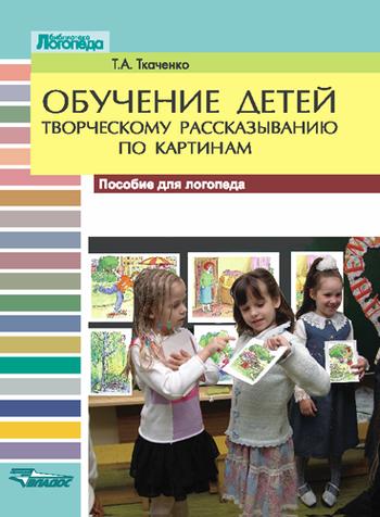 Обучение детей творческому рассказыванию по картинам: Пособие для логопеда