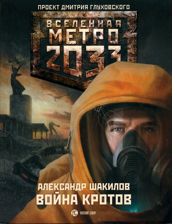 Скачать книгу метро 2033 дмитрий глуховский pdf