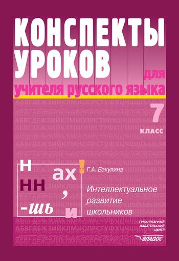 Конспекты уроков для учителя русского языка. Интеллектуальное развитие школьников. 7 класс
