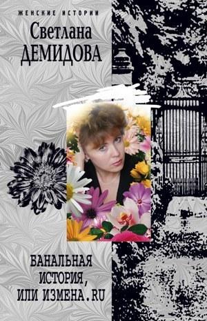 Скачать Банальная история, или Измена.ru бесплатно Светлана Демидова