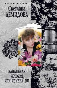 Демидова, Светлана  - Банальная история, или Измена.ru