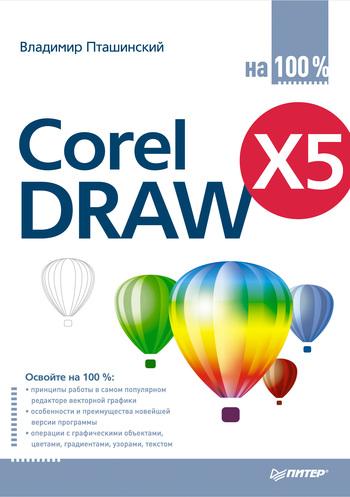 Владимир Пташинский CorelDRAW X5 на 100% coreldraw x5 понятный самоучитель
