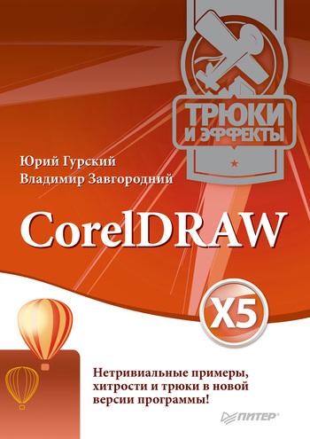 Владимир Завгородний CorelDRAW X5. Трюки и эффекты coreldraw x5 понятный самоучитель