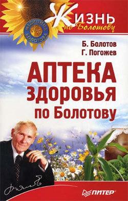 Борис Болотов Аптека здоровья по Болотову