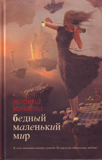 Обложка книги Бедный маленький мир, автор Козлова, Марина