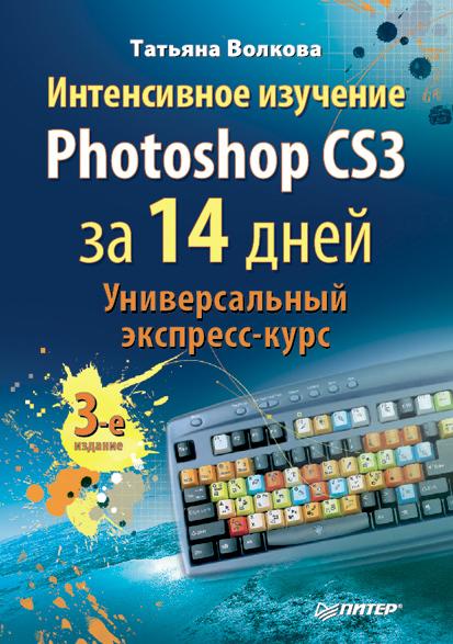 Интенсивное изучение Photoshop CS3 за 14 дней. Универсальный экспресс-курс